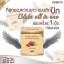 New Package!! Gluta All in one กลูต้า ออล อิน วัน thumbnail 271