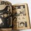 เพลิงข้ามมิติ / Rumiko Takahashi thumbnail 6