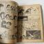 เพลิงข้ามมิติ / Rumiko Takahashi thumbnail 4