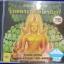 VCD เพลงสวดมนต์ยอดพระกัณฑ์ไตรปิฎก thumbnail 1
