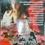 DVD หนังอีโรติค เรื่องสาวร้ายร้ายผู้ชายอยากจุ๊บ thumbnail 2