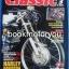 รวมรถโบราณชุดคลาสิค August 2003 issue 3 thumbnail 1
