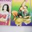 โมโมทาโร่ ซูโม่เจ้าสำราญ 3 เล่มจบ / โคยาม่า ยู thumbnail 3