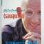 เมืองไทยในสายตาผม (รอบสุดท้าย) / แอนดรูว์ บิ๊กส์ thumbnail 1