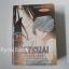 Bronze Zetsuai Since 1989 ฉบับรวมเล่ม (เล่มเดียวจบ) / Ozaki Minami thumbnail 1