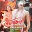 DVD หนังอิโรติค เรื่องจันทร์ดารา ปัจฉิมสวาท thumbnail 1