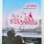 เบบี๋ลิขิตรัก (Babyville) / Jane Green thumbnail 1
