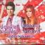 MP3 ปอยฝ้าย มาลัยพร+สาวมาด เมกะแดนซ์ คู่ฮิตเพลงมันส์ thumbnail 1