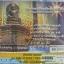 VCD พระคาถาป้องกันภัย10ทิศ (พระคาถาโพธิบาท) thumbnail 2