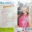 CD นก พรพนา อัลบั้มเสียงจากหัวใจ thumbnail 2