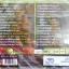 DVD รวมเพลงลูกทุ่งฮิตทั่วไทย thumbnail 2