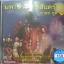 CD มหาชาติเวสสันดรชาดก ชุด1 thumbnail 1