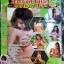 DVD หนังอิโรติค 7in1 7สาวสวิงกิ้ง vol.3 thumbnail 1