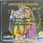 CD มหาเทพอินเดีย ชุด9 พระวิศณุ (กฤษณะ) มหาเทพผู้ยิ่งใหญ่ในจักรวาล thumbnail 1