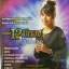 MP3 ตั๊กแตน ชลดา รวมฮิต12ปีทอง thumbnail 1