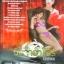 DVD หนังอีโรติค เรื่องนินจาฮาโตริ ภาคพิศดาร thumbnail 2
