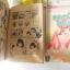 ยอดรักจอแก้ว 7 เล่มจบ / Shibata Ayako. thumbnail 6