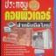 ประกอบและติดต้งคอมพิวเตอร์สำหรับมือใหม่ พิมพ์ครั้งที่1 มิถุนายน 2548 thumbnail 1