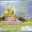 VCD คำบูชาพระรัตนตรัย thumbnail 2