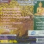 VCD ด้วยแรงอธิษฐาน อธิษฐานบารมีพระเนมิราช thumbnail 2
