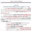 """""""สรุปย่อ เจาะประเด็น เน้นเพื่อสอบ"""" นักวิชาการยุติธรรมปฏิบัติการ (ด้านกฎหมาย) File PDF Download thumbnail 5"""