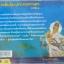 CD กวนอิมอุ้มบุตรประทานพร บารมี4 thumbnail 2