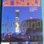 นิตยสารสารคดี ปีที่ ๒๒ ฉบับที่ ๒๙๕ ตุลาคม ๒๕๔๙ สุวรรณภูมิ ข้างนอกสดใสข้างในมีคำถาม thumbnail 1