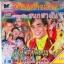 VCD คำเม้า เปิดถนน พิณสะท้านเมือง บรรเลงพิณสนุกฮามัน ชุด7 thumbnail 1