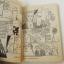 นักสืบมาดสำอาง 2 เล่มจบ / Mochizuki Reiko thumbnail 3