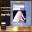 Lanature Grape Seed Extract สารสกัดจากเมล็ดองุ่น thumbnail 15