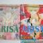 ARISA อาริสะ 4 เล่มจบ thumbnail 2