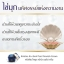 ครีมไข่มุกคังเซ็น(ขนาด 5 กรัม) Kristine Ko-Kool Pearl Nourish Cream By Kangzen thumbnail 4