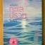 คลื่นรักทะเลปรวน / ไอศิยา thumbnail 1
