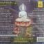 CD เพลงสวดมนต์ ธัมมจักกัปปวัตตนสูตร thumbnail 2
