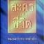 ละครแห่งชีวิต / ม.จ. อากาศดำเกิง [พิมพ์ปี 2541 ตามต้นฉบับ พิมพ์ครั้งแรก พ.ศ. 2472 ]