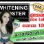 LAB-Y Whitening Boosrer แลปวาย ครีมสาหร่าย ปรับสภาพผิวขาว สูตรเข้มข้น thumbnail 9