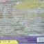 CD ชินบัญชร สุดประเสริฐ มนต์มหัศจรรย์ อานุภาพเหนือเมฆ thumbnail 2
