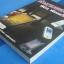 ครบเครื่องเรื่อง IPAQ ตอน IPAQ 6365 และ 6515 ฉบับสมบูรณ์ พิมพ์ปี พ.ศ.2548 thumbnail 2