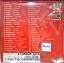 MP3 อมตะเงินล้าน ชุดที่14 ยอดรัก+ไวพจน์+เอกชัย+ไกรสร เรืองศรี+ยิ่งยง thumbnail 2