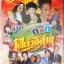 DVD บันทึกกาแรสดงสดมหกรรมตลกคณะเสียงอิสาน ชุดที่2 thumbnail 1