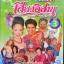DVD บันทึกการแสดงสดมหกรรมตลก คณะเสียงอิสาน ชุดที่3 thumbnail 1