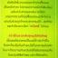ชุลมุนลุ้นรัก / รุ่งรัตนา thumbnail 2