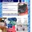 น้ำยาดันฝุ่น (สูตร2in1) ฉลากแดง thumbnail 2