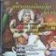 CD มหาเทพอินเดีย ชุด7 พระแม่สุรัสวดี เทวีแห่งปัญญาความรู้ พรจากรอบทิศ thumbnail 1