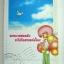 จดหมายของฉัน จะไปถึงสวรรค์มั้ยนะ (หนังสือแปลเกาหลี) thumbnail 1