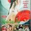 DVD หนังอิโรติค 5in1 จาโบ้ว เนื้อนมไข่ thumbnail 1