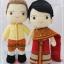 ตุ๊กตาแต่งงานชุดไทย แบบ ๔ thumbnail 1