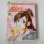 เรียว 13 เล่มจบ / Rinko Ueda thumbnail 11