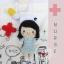 """ตุ๊กตาถัก พยาบาล ชุดฟ้า 4"""" thumbnail 2"""
