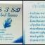 สมุนไพร 3 รส ผลิตจาก ข่า ตะไคร้ ใบเตย (แบบกล่อง บรรจุ 36 ซอง) thumbnail 6